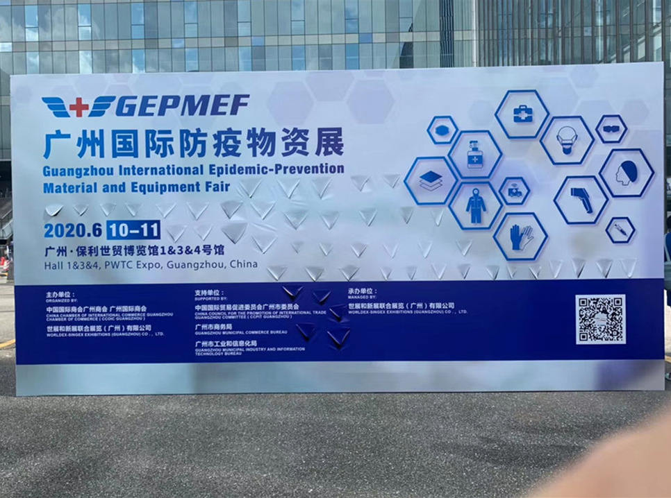 2020 Guangzhou International Anti-epidemic Materials and Equipment Fair